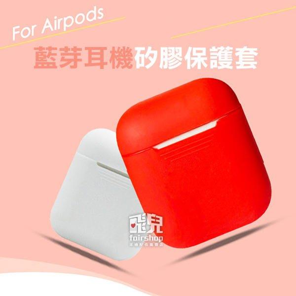 【妃凡】airpods 藍芽耳機 矽膠保護套 耳機套 防塵套 防髒 防汙 耳機盒套 矽膠套 軟套 163