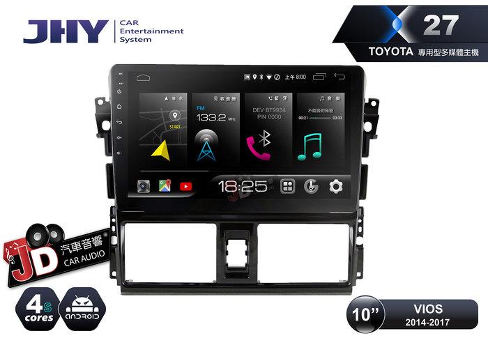 【JD汽車音響】JHY X27 XS27 TOYOTA VIOS 14-17 10吋專車專用安卓主機 4+64G 聲控