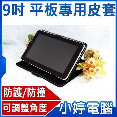 【小婷電腦*保護套】全新 9吋平板電腦 專用皮套 摺立式 多段調整角度 sky pad可用 可直立
