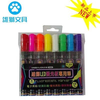 {阿治嬤}雄獅 VW801 LED螢光板專用筆 8色入/組