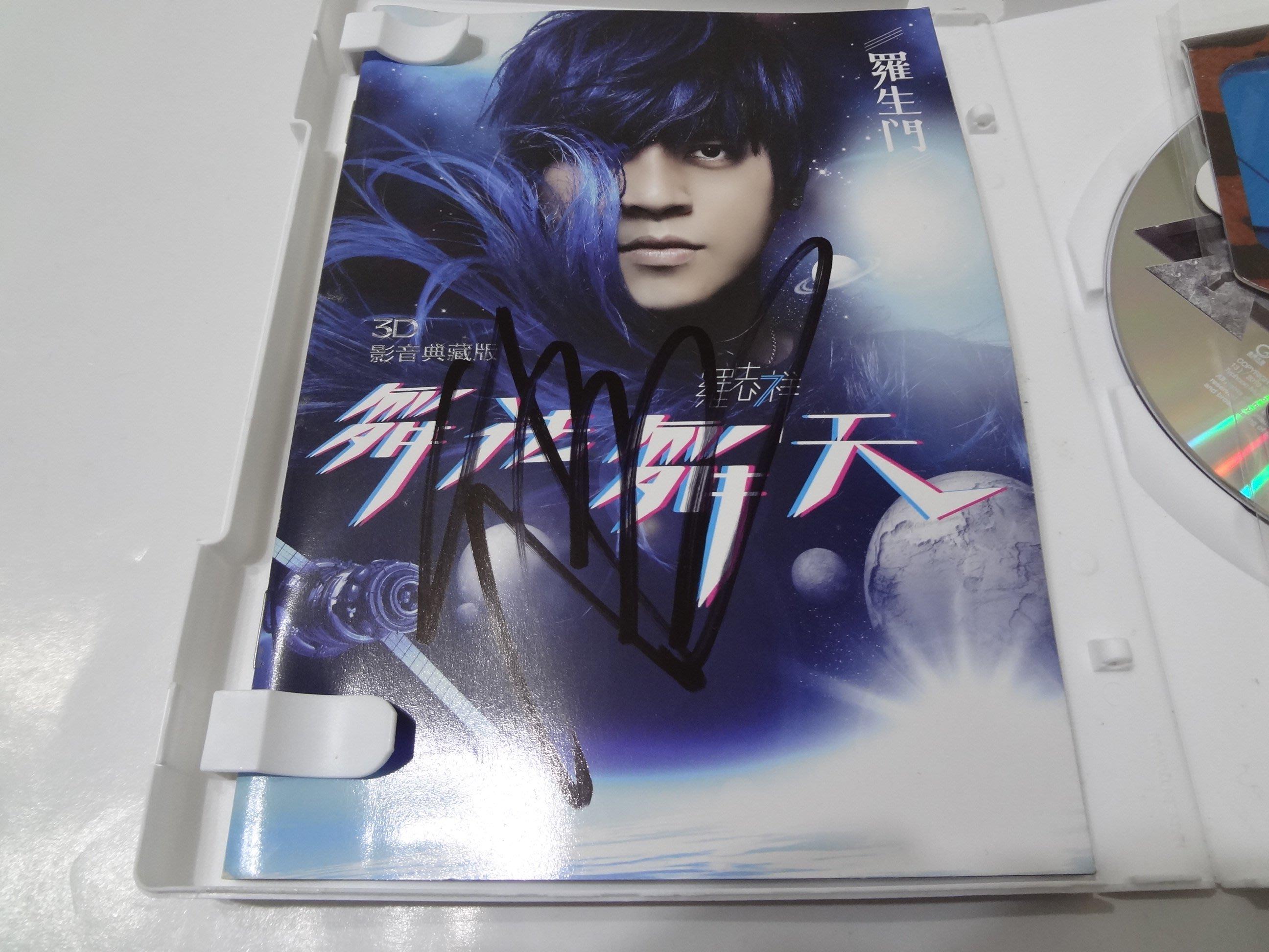 親筆簽名 羅志祥  羅生門 舞法舞天3D影音CD+DVD典藏版 簽名專輯