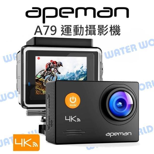 【中壢NOVA-水世界】Apeman A79 4K 防水運動相機 WiFi連接 外接麥克風 遙控器 40米防水 公司貨