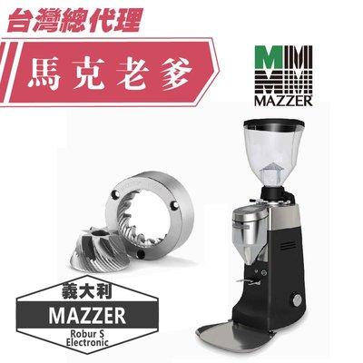 【馬克老爹烘焙】Mazzer Robur S Electronic錐刀磨豆機   來電洽詢 (02)2643-7188