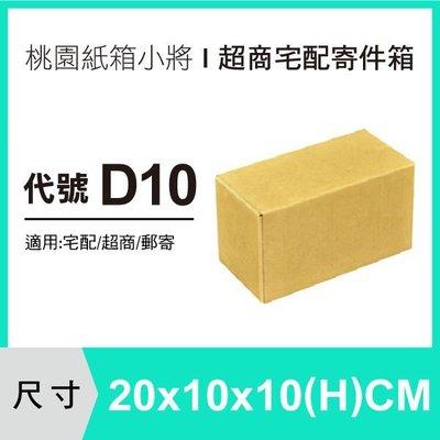 紙箱【20X10X10 CM】【200入】紙盒 交貨便 宅配紙箱 便利箱