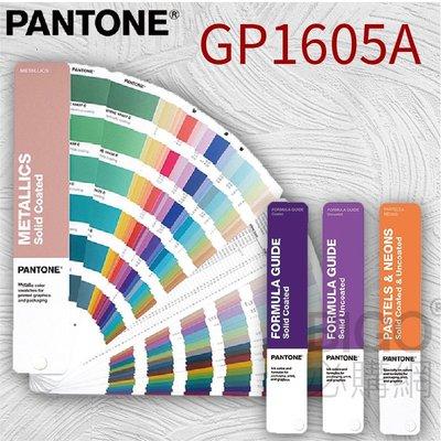 【美國原裝】PANTONE GP1605A 專色指南套裝 平面設計 印刷 品牌 包裝 規劃色彩 色票 色彩配方 彩通