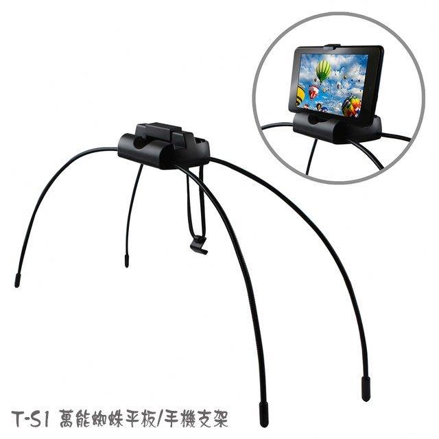T-S1 萬能蜘蛛腳懶人支架/SONY Xperia Z4/Z3 Compact/Z2 Tablet