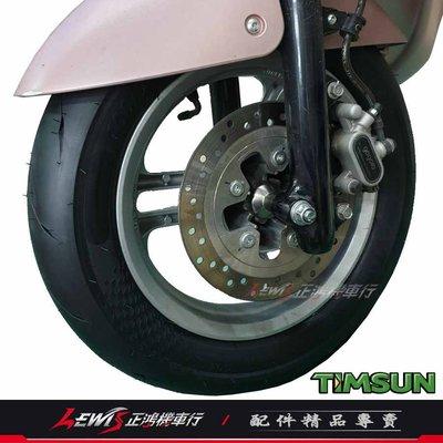 正鴻機車行 騰森輪胎 TS699 Timsun GOGORO2 Delight Rumbler 前輪 100-90-12