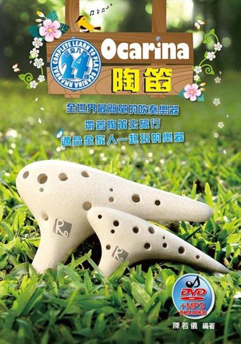 【嘟嘟牛奶糖】陶笛完全入門24課 陶笛初學 簡單易懂 影音教學示範 適合全家人一起玩的樂器 T101