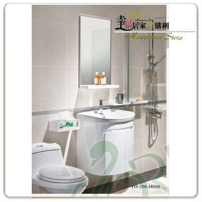 幸福居家e購網【套餐加購】TOTO 250浴櫃 烤漆 對開門