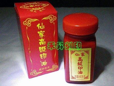 朱紅印泥專用補充印油,仙家高級印油(130cc)、印泥油(全台最便宜、鮮紅色、售價:230)