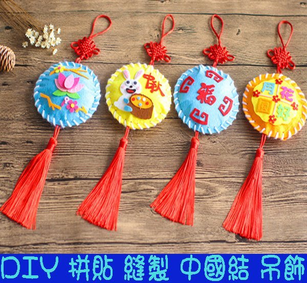 ♥*粉紅豬的店*♥ 中秋節 流蘇 中國結 掛飾 吊飾 創意 節日 DIY 材料包 免剪 不織布 手工藝 活動 禮物-現貨