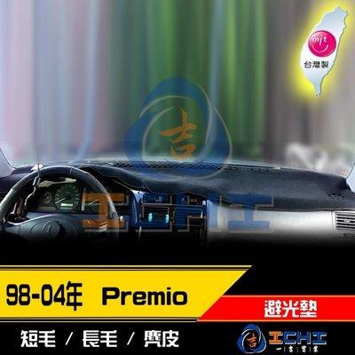 【短毛】98-04年 PREMIO 避光墊 / 台灣製 premio避光墊 premio 短毛 儀表墊 遮陽墊