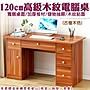 24096- 209- 興雲網購2店【120cm高級木紋電腦...