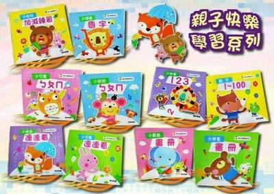 世一 親子快樂學習練習本 (全10冊)