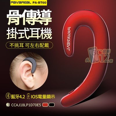 ►3C當舖12號◄PAVAREAL  藍芽耳機 無線 掛耳式 無耳塞式 不入耳輕鬆無負擔 久戴不痛 藍牙 耳機 超薄 輕