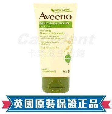 【卡樂登】新包裝 英國 Aveeno 艾惟諾 純燕麥 24小時保濕 護手霜 護手膏 75ml 敏感肌膚可用