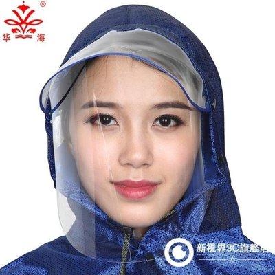 哆啦本鋪 華海頭盔式可拆大帽檐雨衣電動車雨衣單人摩托車雨衣加大加厚雨衣 D655