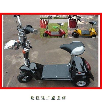 電動三輪車/電動摩托車/代步電動腳踏車OYD-44