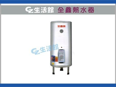 "[GZ生活館] 全鑫電熱水器  20加侖  "" 自取含稅價 $ 5950 "" 直掛CK-A20E  落地CK-B20"