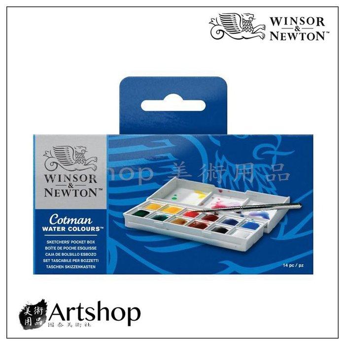 【Artshop美術用品】英國 Winsor&Newton 溫莎牛頓 攜帶型塊狀水套裝 12色 0390640