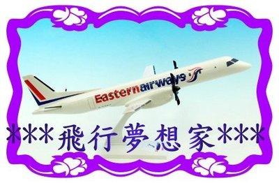 **飛行夢想家**Eastern Airways航空&Saab 2000&1:80&頂尖航空迷永久精緻典藏!!!