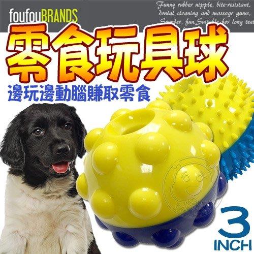 【🐱🐶培菓寵物48H出貨🐰🐹】 加拿大FouFouBrands》寵物益智零食玩具球-3吋 特價189元