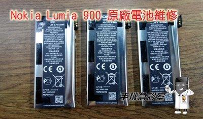 手機急診室 NOKIA Lumia 900 N900 原廠 全新 更換 內建 電池 耗電 充電 旅充 單購買價