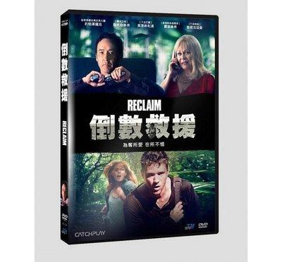 合友唱片 面交 自取 倒數救援 (DVD) Reclaim
