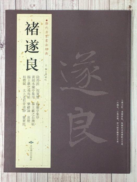 正大筆莊~『歷代名家書法經典 褚遂良』字帖 書法 北京燕山出版