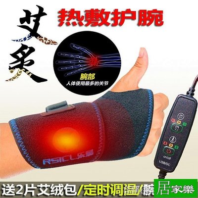 護腕USB護腕發熱加熱電熱敷男女腱鞘保暖炎運動扭傷手腕【居家樂】