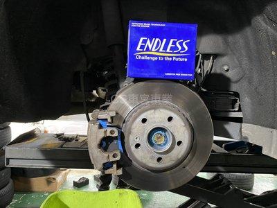 CS車宮車業 BENZ W205 C300 後來令片 ENDLESS 原廠卡鉗專用 後煞車皮