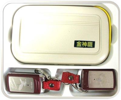 遙控王~神鷹家族-KE-589-滾碼遙控器/鐵門/鑰匙/電捲門/鐵捲門/馬達/遙控器/拷貝