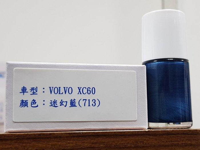 <名晟鈑烤>艾仕得(杜邦)Cromax 原廠配方點漆筆.補漆筆 VOLVO XC60 顏色:迷幻藍(713)