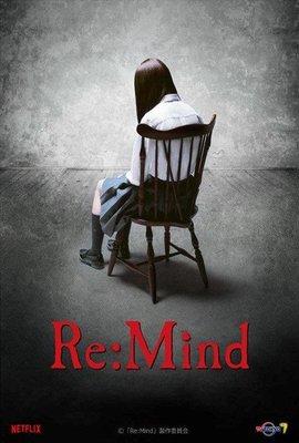 2017新推理劇DVD:Re:Mind/回:想 12集【櫸坂46/井口真緒】DVD