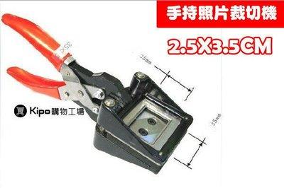 25*35mm手持裁切機-照片裁切器-切刻機-圓形/方形-證件-1吋照片-名片-胸章-VGA002701A