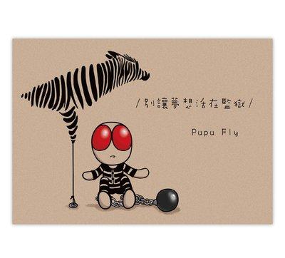 《別讓夢想活在監獄》 蒼蠅星球 / 插畫明信片 / 正面能量 /  勵志 /  手創市集