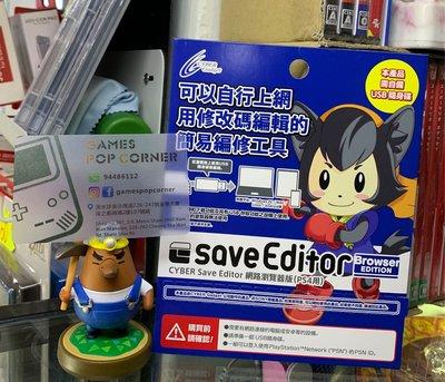 Cyber gadget🔐 - PS4 Save Editor👆遊戲存檔修改器 (*1人用授權) 💲4️⃣9️⃣8️⃣