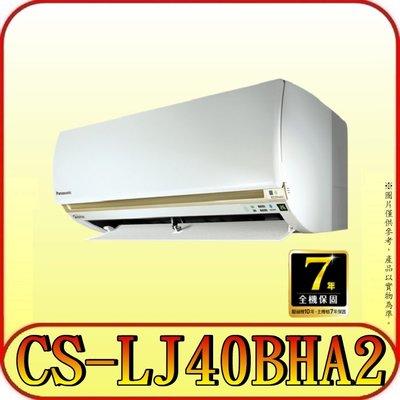 《三禾影》Panasonic 國際 CS-LJ40BA2 CU-LJ40BHA2 LJ精緻系列 冷暖變頻分離式冷氣