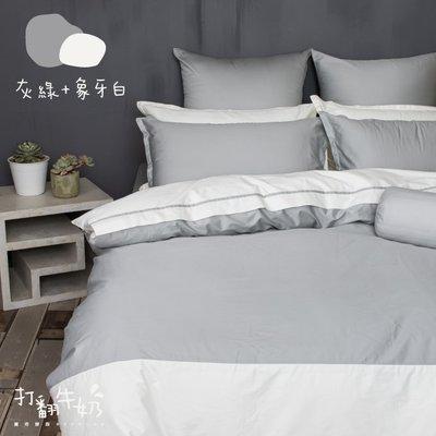 《60支紗》雙人床包/薄被套/枕套/4件式【灰綠+象牙白】打翻牛奶 100%精梳棉-麗塔寢飾-
