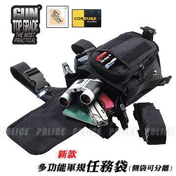 《甲補庫》--GUN 多功能戰術袋、黑色軍規任務袋_G-130側揹包、屁股包、腿包-免運費