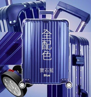 【 登機箱 行李箱 旅行袋 出租】全省寄送 【Rowana】星鑽冰糖25吋PC平框避震旅行箱/行李箱