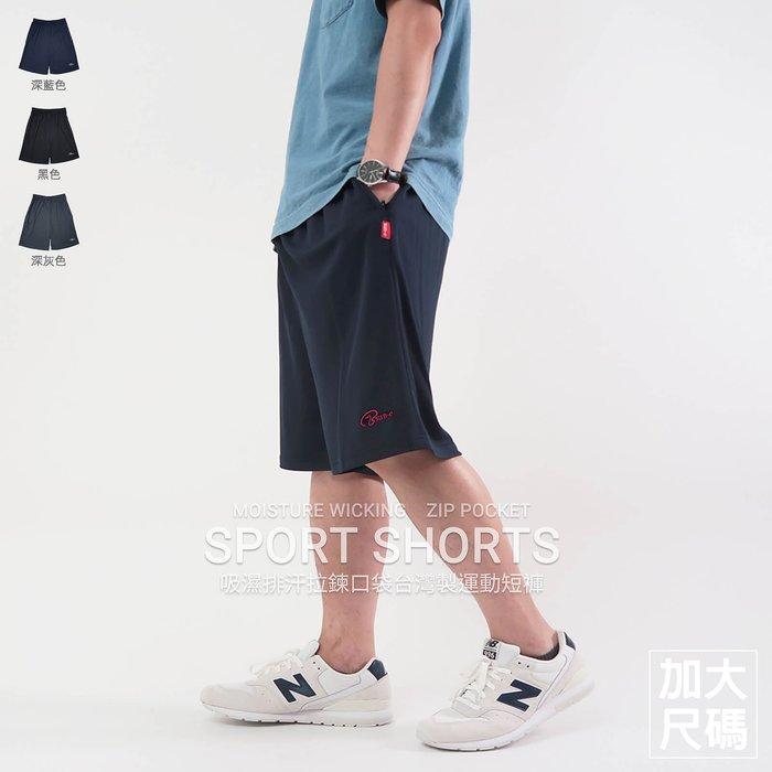 加大尺碼吸濕排汗運動短褲 拉鍊口袋台灣製運動褲 球褲 大尺碼男裝 機能纖維 彈性休閒短褲(310-2613) sun-e