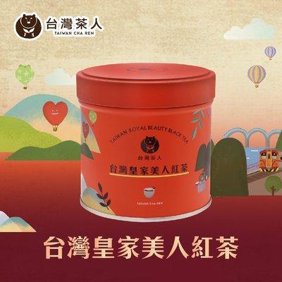 【台灣茶人】台灣皇家美人紅茶 新品特價$399