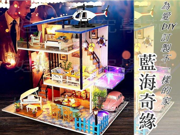 ㊣娃娃研究學苑㊣DIY娃娃屋 13847藍海奇緣 為您訂製不一樣的家 帶防塵罩(DIY371)
