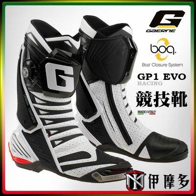 伊摩多※義大利全新 GAERNE GP1 EVO AIR。白 打孔頂款賽車靴 雙龍骨鎂金屬滑塊 腳踝保護2450-004