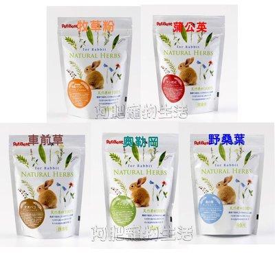 【阿肥寵物生活】 PetBest 健康草本系列機能性食品 桑葉 奧勒岡 蒲公英 車前草 牧草粉
