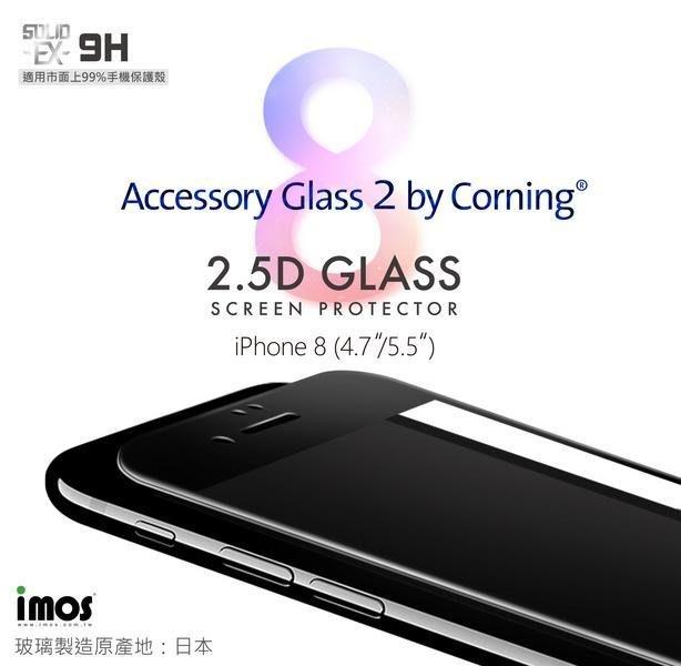 《iCover專業包膜》imos 9H 2.5D平面滿版 康寧玻璃保護貼 iPhone8 4.7寸 銀色 專用賣場