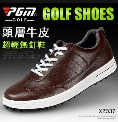 頭層牛皮 PGM 高爾夫球鞋 男士真皮無釘鞋 超軟防水 golf休閑鞋