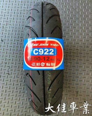 【大佳車業】台北公館 正新 C922 90/90-12 完工價1250元 巧 Ciao 專用胎 送氮氣充填
