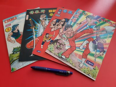 絕版漫畫 野狼傳 第9,15,16期 龍虎門張萬有黃玉郎出品